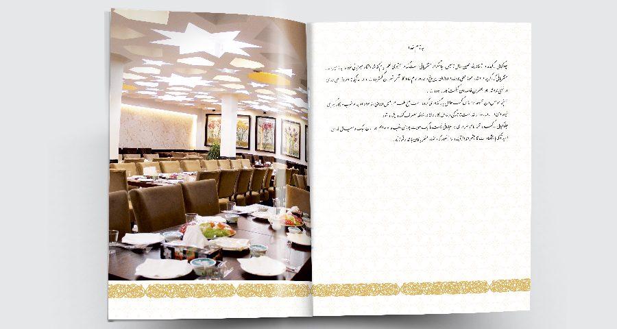 طراحی کاتالوگ رستوران ارکیده