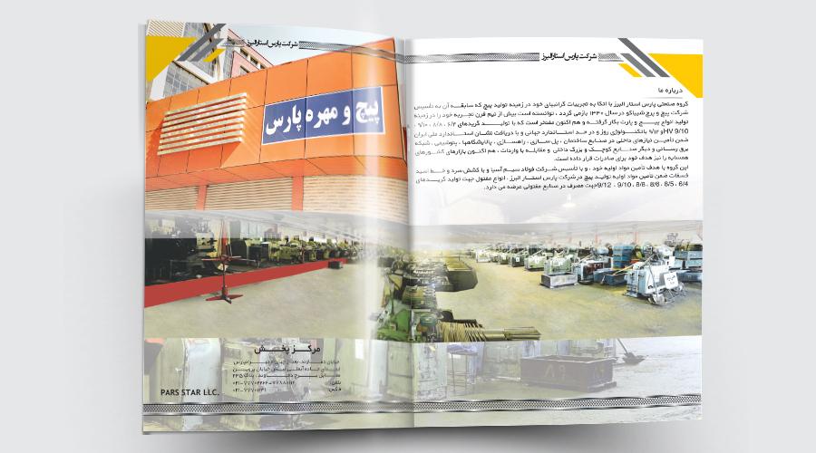 طراحی کاتالوگ پارس استار البرز
