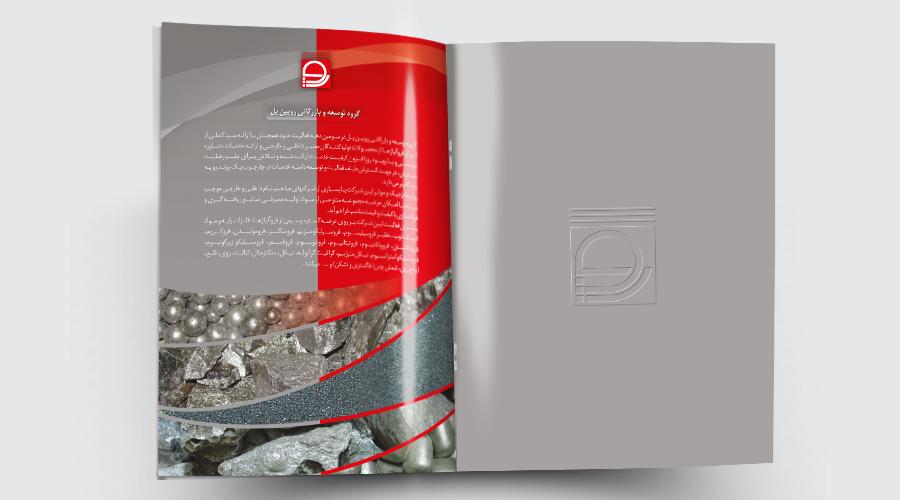 طراحی کاتالوگ شرکت روئین پل
