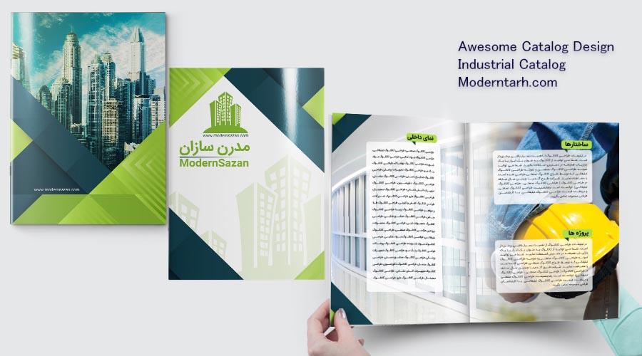 طراحی کاتالوگ - شرکت مدرن سازان