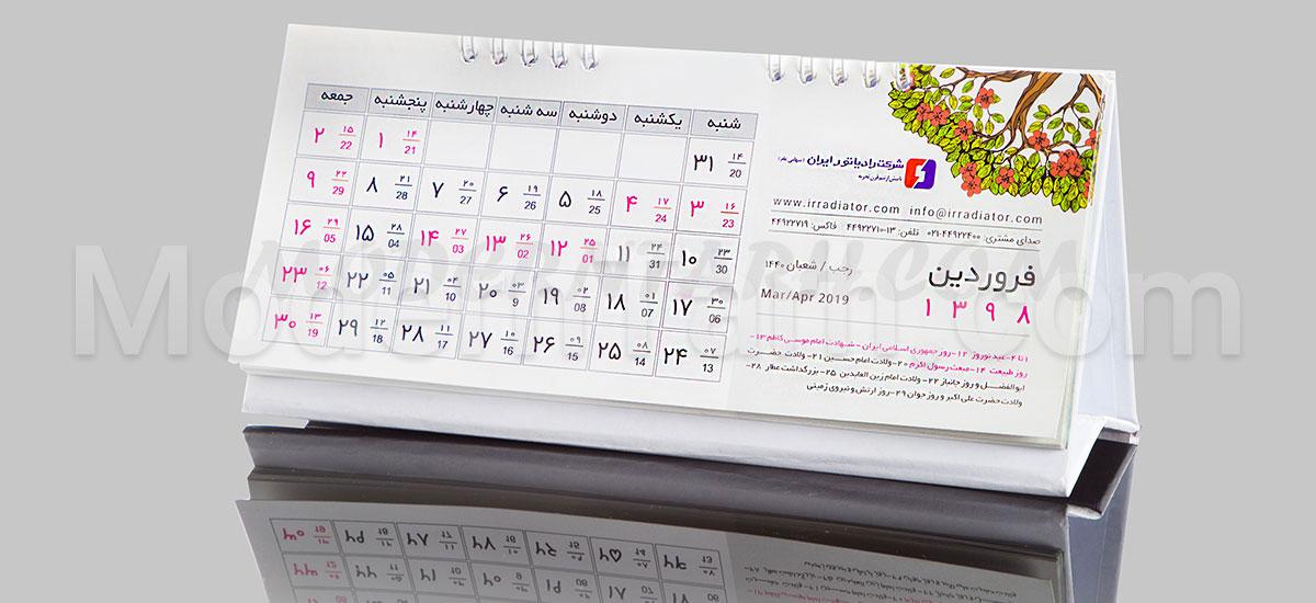 تقویم رومیزی - تقویم تبلیغاتی