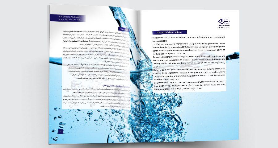 طراحی کاتالوگ شرکت مکث (آب و فاضلاب)