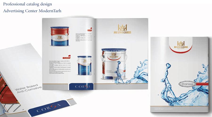 طراحی کاتالوگ شرکت کوثر