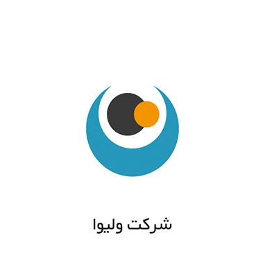 طراحی لوگو شرکت ولیوا