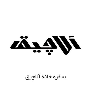 طراحی لوگو سفره خانه آلاچیق