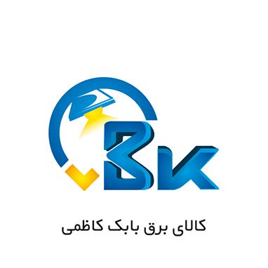 طراحی لوگو کالای برق بابک کاظمی