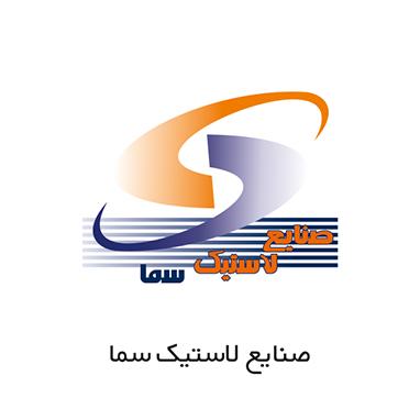 طراحی لوگو لاستیک سما