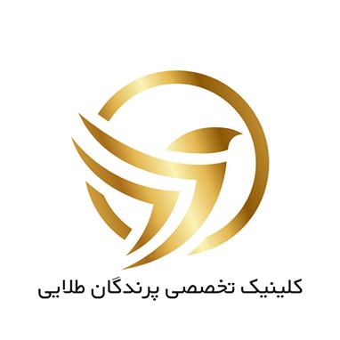 طراحی لوگو کلینیک پرندگان طلایی