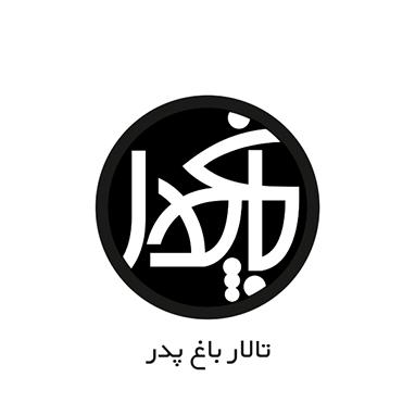 طراحی لوگو تالار باغ پدر
