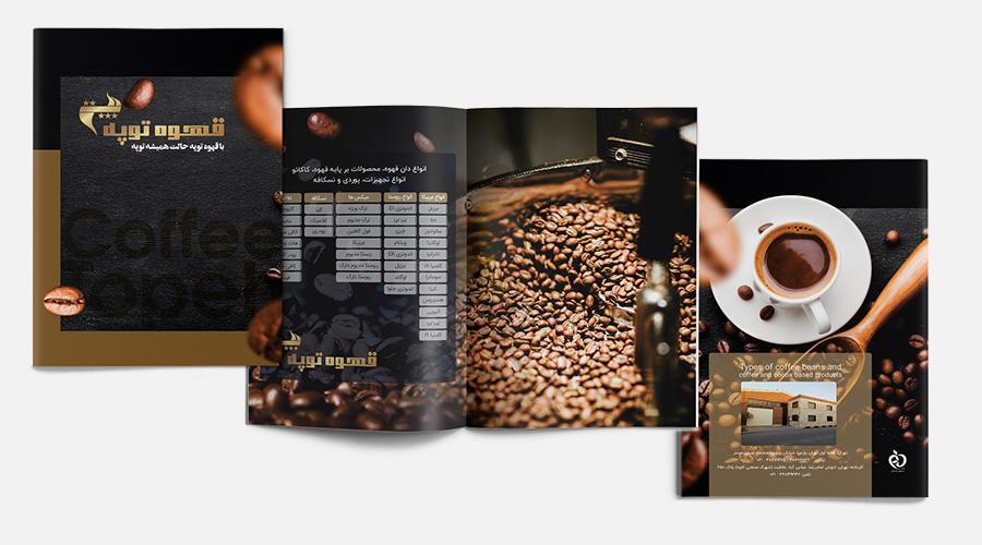 نمونه کاتالوگ قهوه | قهوه توپه | کاتالوگ قهوه